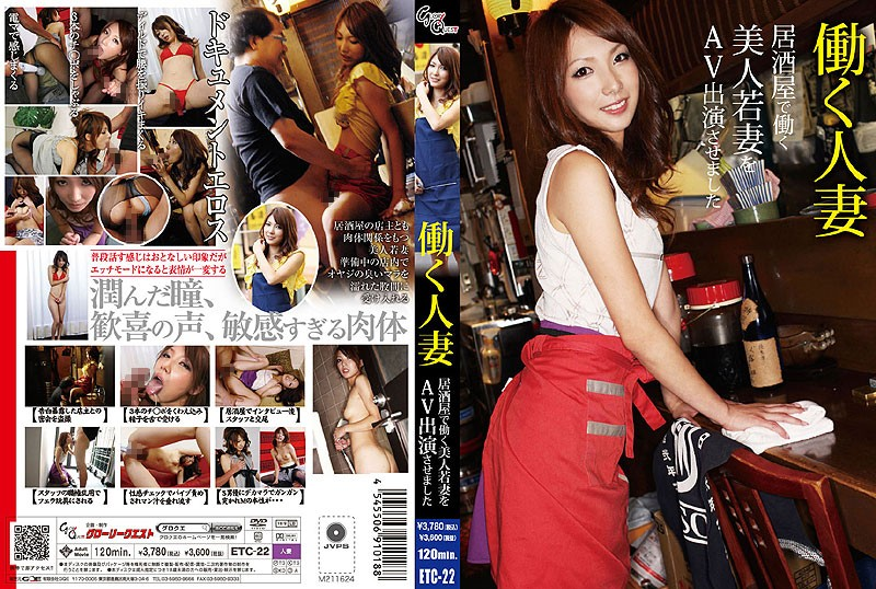 ETC-22 jav free online Working Married Woman – Pretty Young Wife Working at Bar Makes her Adult Debut