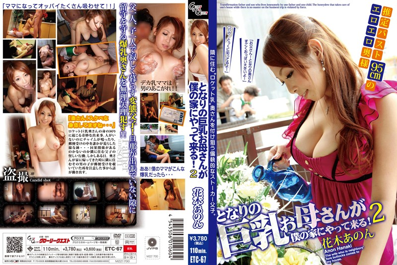 ETC-67 The Big Titted Milf From Next Door is Coming Over! 2 Anonn Hanagi - Reluctant, Pranks, Married Woman, Featured Actress, Big Tits, Anonn Hanagi
