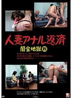 Married Woman Anal Repayment Loan Shark Hell 4 Download