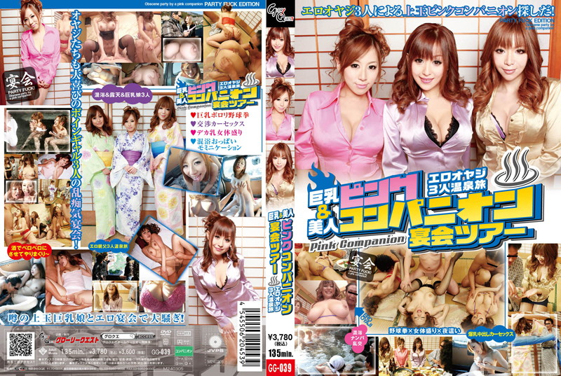 GG-039 hot jav Big Titted & Pretty Pink Companion Dinner Party Tour, 3 Dirty Old Men Hot Springs Trip.