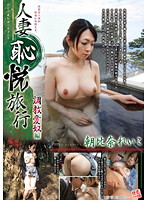 Married Woman's Embarrassing Trip - Breaking In a Love Slave ( Reiko Asahina ) 下載