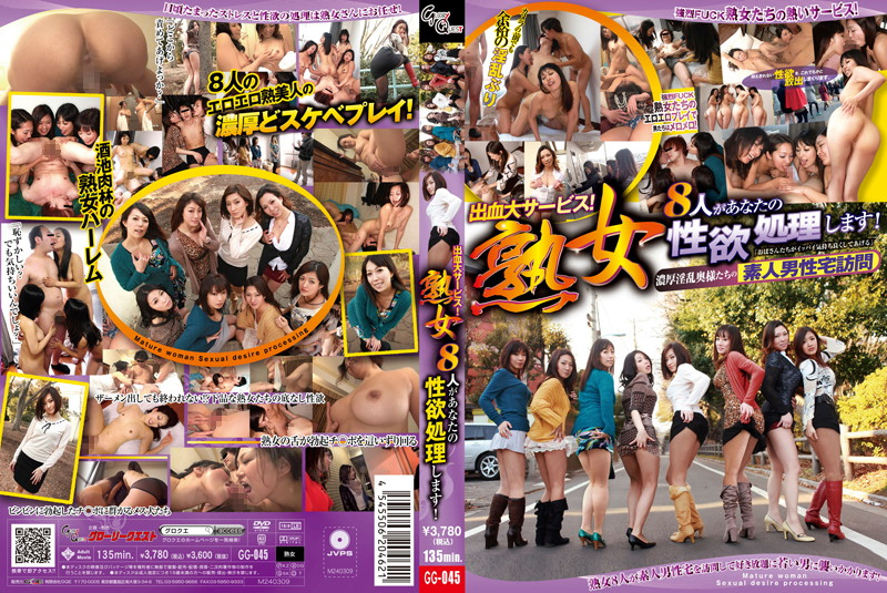 GG-045 japanese porn movie Serika Shirogane (Remi Ohara) Sorami Haga Huge Sale! 8 Mature Women Satiate Your Sexual Appetite! Gorgeous Horny Wives Visiting Amateur Men