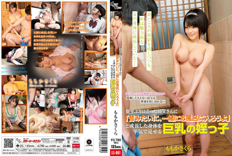 GG-061 japanese xxx Sakura Momoka The Big Tits Niece Who Shows Of Her Grown Body To Her Uncle When They Meet Again After A Few Years