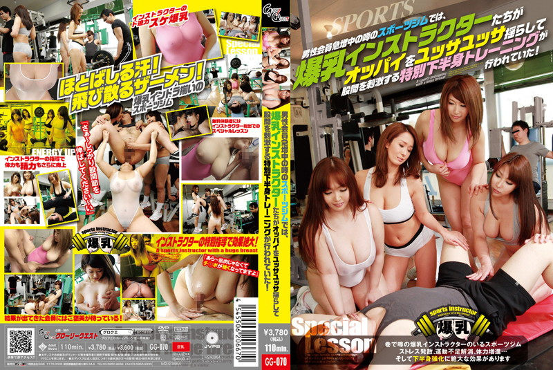 GG-070 japan av Miwa Nishiki Yuka Kashi In The Sports Gym Where Men Are Rumored To Be Joining In Droves, The Colossal Titties Instructors