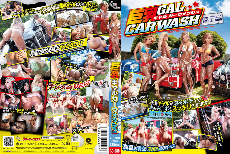 GG-085 Big Titty Garu Car Wash