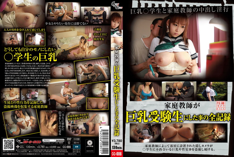 GG-086 japanese porn Complete Record of What a Private Tutor Did to a S*****t with Big Tits Hidden Camera FILE (GG-086)