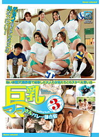 Big Titty Mom Volley Ball Training Camp 3 下載