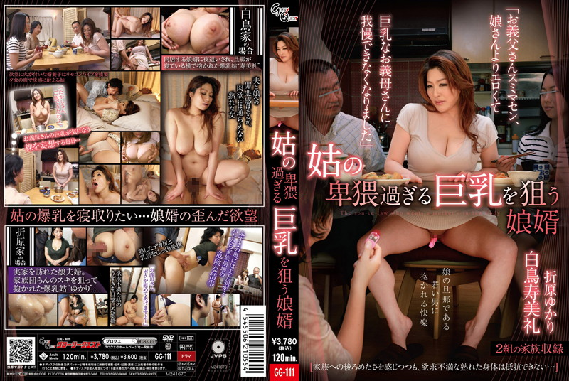 GG-111 JavGuru Son-in-law Targets Big Breasts Too Obscene For Mother-in-Law