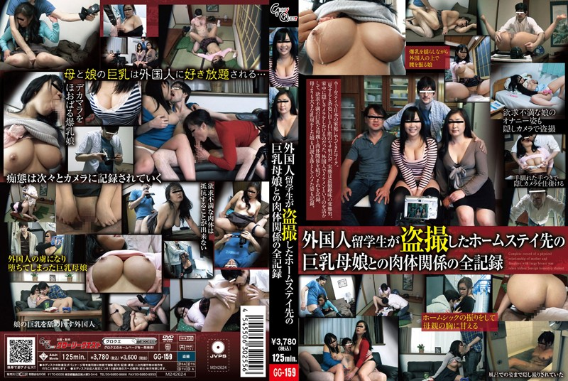 GG-159 The Complete Voyeur Record Of A Foreign Exchange Student's Sexual Relations With A Mom And Daughter With Big Tits GG- 159
