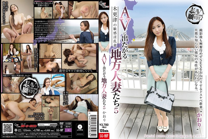 GG-197 japanese porn Married Country Women Who Wanna Be In Porn 5 – Kaori