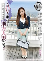 Married Country Women Who Wanna Be In Porn 5 - Kaori Download