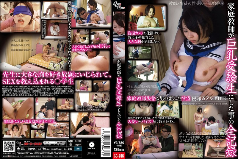 GG-206 porn xxx Record of What a Private Tutor did to a Busty Student Hidden Cam FILE GG- 206