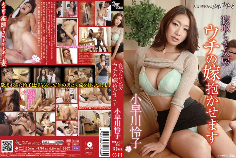 GG-212 best jav Cheatin' Wife My Bride's Been Embraced By Another Reiko Kobayakawa
