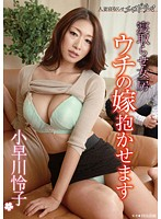 Cheatin' Wife My Bride's Been Embraced By Another Reiko Kobayakawa 下載