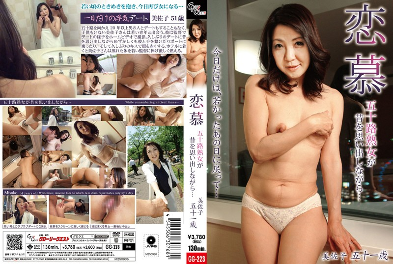 GG-223 best free hd porn Mature Women Remember Falling in Love … Masako