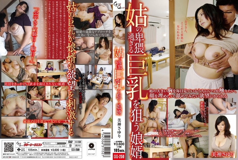 GG-250 Son In Law Targets His Busty Mother In Law's Too Luscious Tits Sayuri Mikami