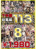 GLORY QUEST 2018 Second-Half Highlights 113 Titles Special Download