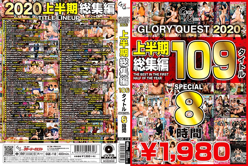 GQE-112 jav.com GLORYQUEST 2020 Part 1 Highlights – 109 Title SPECIAL