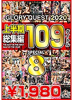 GLORYQUEST 2020 Part 1 Highlights - 109 Title SPECIAL Download