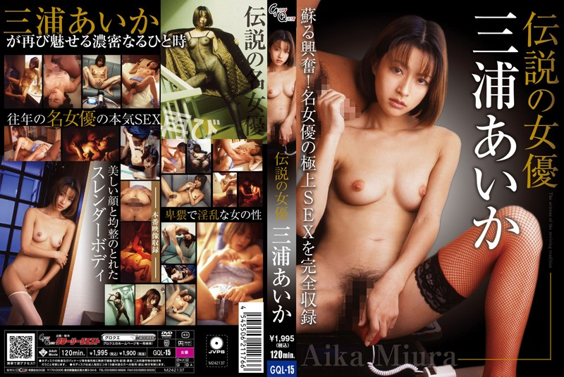 GQL-15 hd japanese porn Legendary Actress Aika Miura Aika Miura
