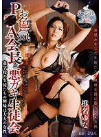 The Sexy PTA Chairwoman And The Naughty Student Council President Yuna Shina 下載