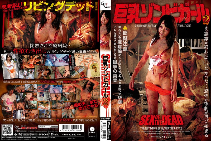 SEX OF THE DEAD Big Tit Zombie Girl 2 Mao Hamasaki