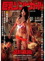 SEX OF THE DEAD Big Tit Zombie Girl 2 Mao Hamasaki Download