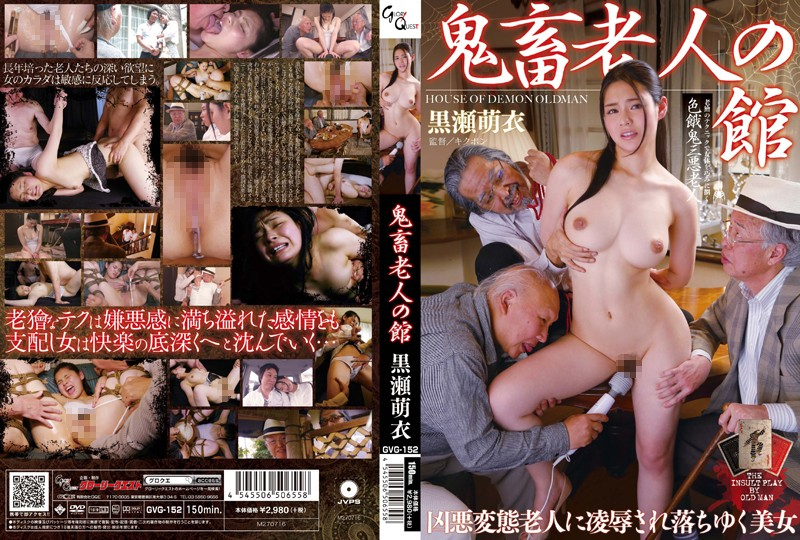 GVG-152 download or stream.