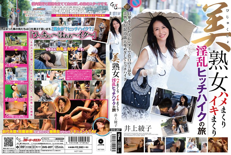 The Dirty Hitchhiking Trip Of A Sex-Crazed Mature Woman Ayako Inoue