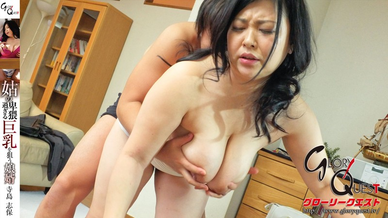 GVG-258 - Terashima Son-in-law Aimed At Big Boobs Too Obscene For Mother-in-law Shiho - Glory Quest big image 2