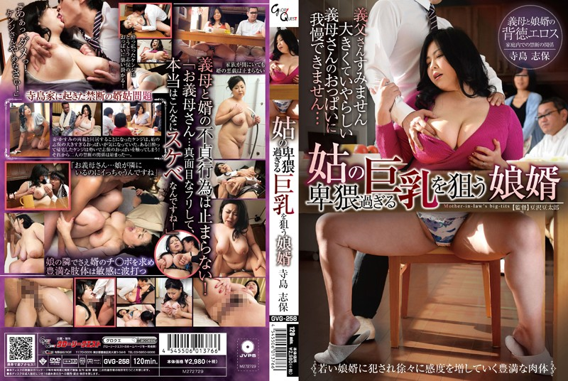 GVG-258 japanese porn movies The Son-In-Law Who Wants His Mother-In-Law's Big, Dirty Tits Shiho Terashima