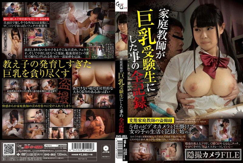 [GVG-263]The Complete Record Of What A Private Tutor Did To His Busty S*****t. Hidden Camera FILE Airi Sato