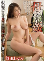 Mother And Son Sex. The Busty Mother Who Was Turned On By Her Son's Big Dick. Ayumi Shinoda Download