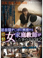 The Complete Record Of All The Things A Dirty Female Private Tutor Who Loves Young Dicks Did 2 Hikaru Konno Download