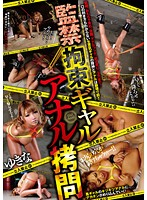 Confinement Of A Tied Up Gal For Anal Torture Yukina Futaba 下載