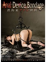 AnalDeviceBondage鉄拘束アナル拷問みづなれい(Anal Device Bondage - Tied Up With Chains & Anal Torture Rei Mizuna) 下載