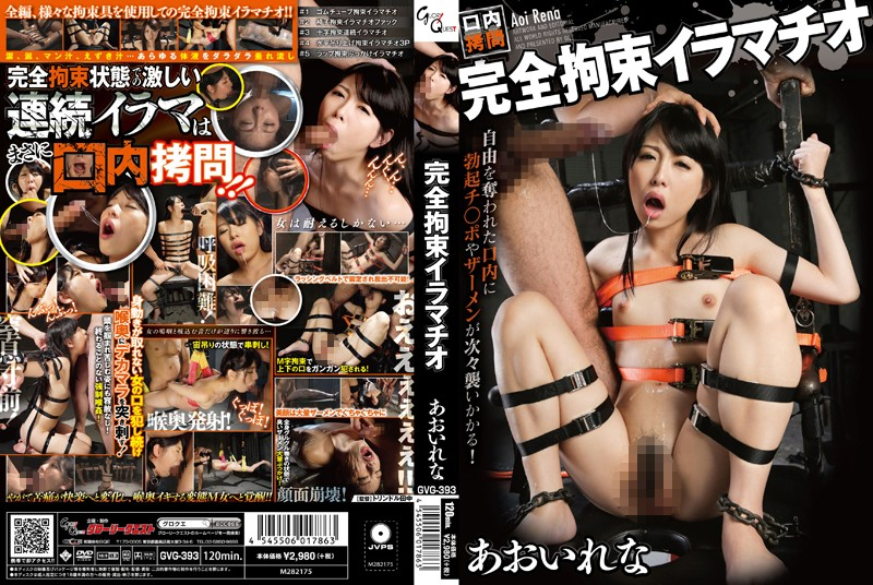 Total Tied Up Deep Throat Action Lena Aoi