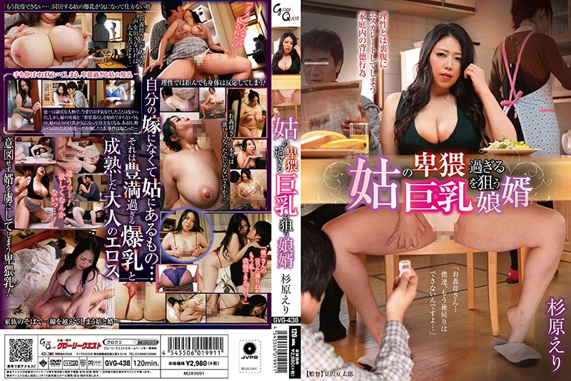 GVG-438 A Son-In-Law Is Targeting His Mother-In-Law And Her Lustful Big Tits Eri Sugihara