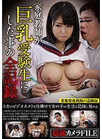A Full Record Of What This Private Tutor Did To his Big Tits Student Hidden Camera FILE Yuri Asada Download
