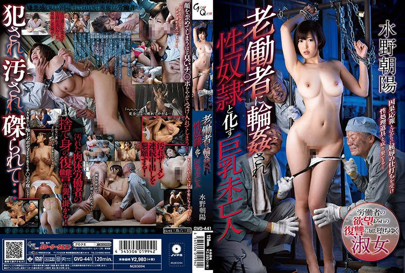 [GVG-441]A Big Tits Widow Gets G*******g R**ed By Some Dirty Old Men And Turned Into Their Sex S***e Asahi Mizuno