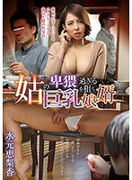 A Son-in-Law Who's Aiming For His Mother-in-Law's Excessively Obscene Tits, Erika Mizumoto 下載