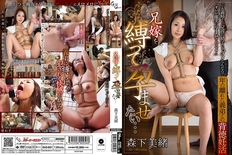 GVG-531 I Want To Tie Up My Sister-in-Law Make Me Pregnant... Mio Morishita