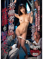 This Big Tits Widow Was Gang Bang Fucked By Blue Collar Workers And Turned Into Their Sex Slave Kokone Mizutani 下載