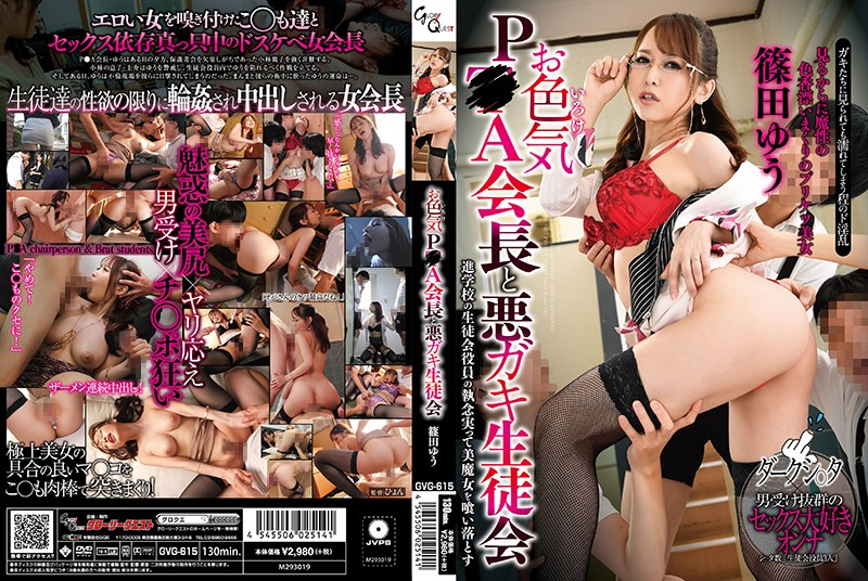 GVG-615 japanese hd porn The Sexy PTA Director And The Bad Boy Student Council President Yu Shinoda