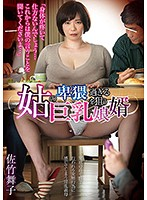 A Son-In-Law Who Is Targeting His Mother-In-Law And Her Excessively Filthy Big Tits Maiko Satake Download