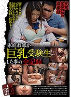 A Full Record Of What This Private Tutor Did To His Big Tits Student Kaede Asahi Download