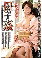 Mother Son Incest Mio Kimijima Download