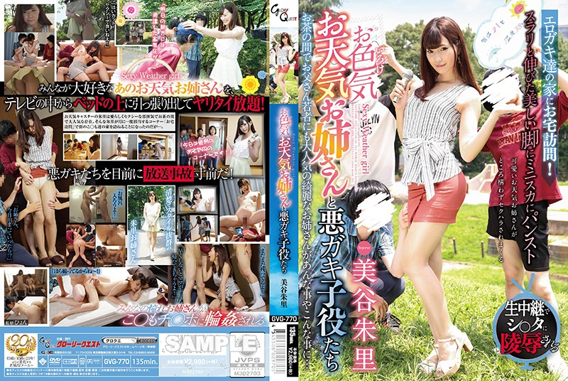 GVG-770 A Sexy Weather Girl And Naughty Brats. Akari Mitani