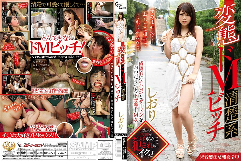 [GVG-771]Perverted Super Masochist Elegant Bitch Shiori Machida