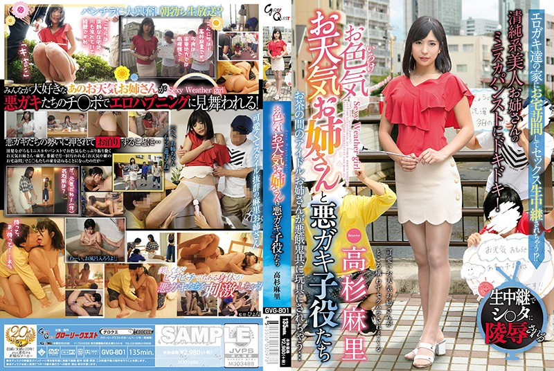 GVG-801 A Sexy Weather Girl Elder Sister And Her Bad Boys Mari Takasugi